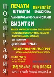 Визитки,  Печати,  Листовки,  Бланки,  Полиграфия,  Типография,  (495) 505-4