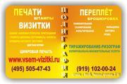 Оперативная Полиграфия,  Типография Визитки,  Печати,  (495) 505-47-43,  ш