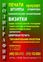 Полиграфия,  Типография,  (495) 505-47-43,  Визитки,  Печати,  штампы,  букл