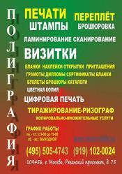 Печати,  Визитки,  Листовки,  Бланки,  Полиграфия,  Типография,  (495) 505-4