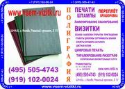 Твердый (книжный) переплет диссертаций,  дипломов,  8 (495) 505-47-43