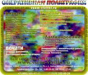 Центр оперативной полиграфии 8(495)5054743 Срочно переплет дипломов.