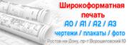 Печать чертежей,  схем и цветных плакатов формата А0-А1 Ростов-на-Дону