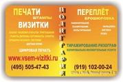 Широкоформатная интерьерная печать (495) 505 47 43. Печать на пленке,
