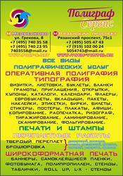 Грамоты 8(495)7403558 м.Медведково 8(495)5054743 м.Рязанский проспект