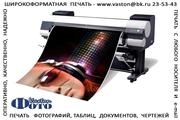 Широкоформатная печать позволит воплотить Ваши идеи в жизнь!