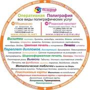 Многофункциональный копицентр Полиграф Сервис. Оперативная полиграфия