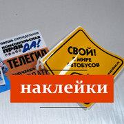 Печать листовок,  визиток. наклеек СПб