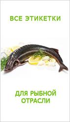 Оригинальные этикетки для рыбы в Московской области
