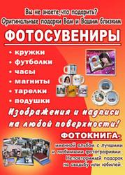 Фотопечать,  фотокалендари,  фотосувениры и т.д. (полиграф.услуги)