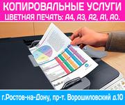 Распечатка документов с флешки цветная,  печать А4,  А3 Ростов-на-Дону