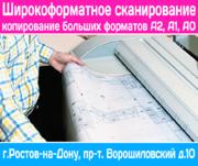 Широкоформатное сканирование и копирование больших ксерокс А2 ,  А1,  А0